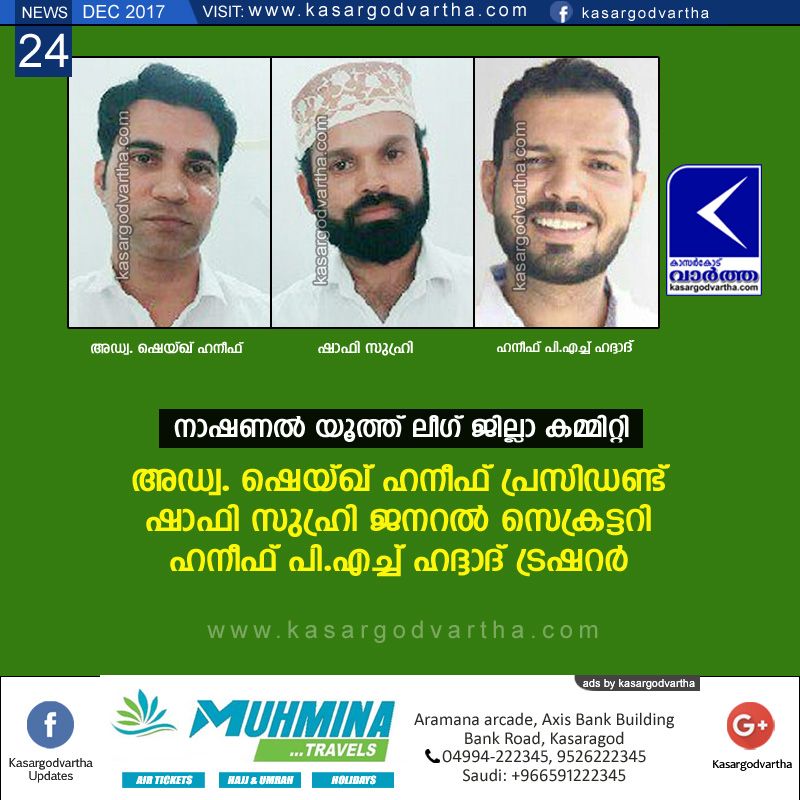 Kerala, News, Kasargod, National Youth league District committee office bearers.