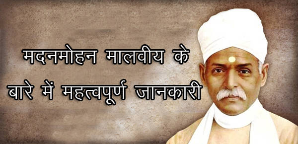 important information about Madan Mohan Malviya in Hindi
