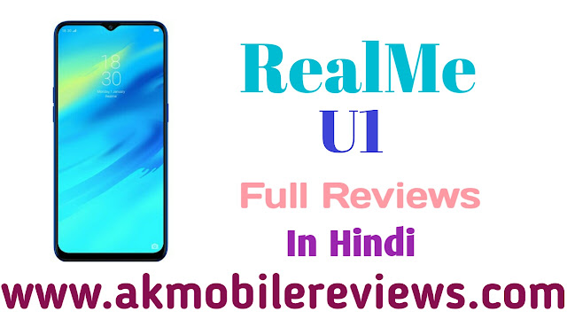 Realme U1 Full Reviews In Hindi