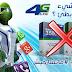 تحذير: إتصالات الجزائر 4G نصابة و تخدع زبائنها بالدليل 100% ! #مانشارجيش