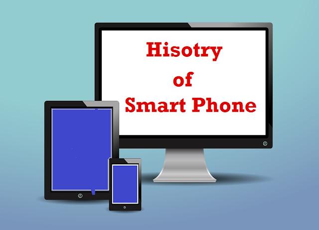 History of Mobile Phone | मोबाइल/स्मार्ट फ़ोन का इतिहास और जानकारी