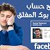 حل مشكلة غلق الفيس بوك مع تحميل 22 هوية لفتح الحساب