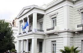 το Υπουργείο Εξωτερικών