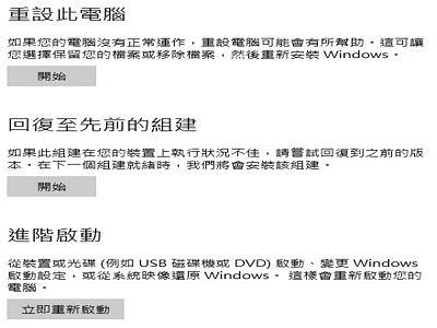 windows 10電腦修復