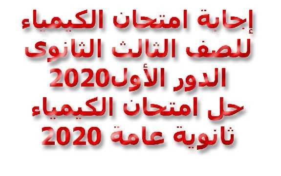 إجابة امتحان الكيمياء للصف الثالث الثانوى الدور الأول2020 - حل امتحان الكيمياء  ثانوية عامة 2020