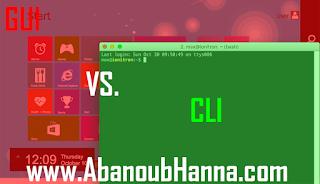 مقارنة بين استخدام نافذة الأوامر CLI والواجهة الرسومية للبرامج GUI