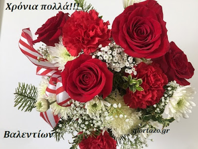 14 Φεβρουαρίου  Σήμερα γιορτάζουν οι: Βαλεντίνος,Βαλεντίων,Βαλεντίνο,Ντίνος,Βαλεντίνη,Βαλεντίνα,Ντίνα giortazo