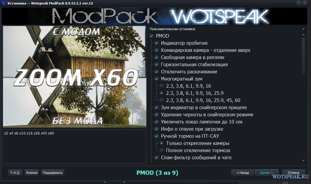 Wotspeak mod pack 0915 скачать с официального сайта - 05