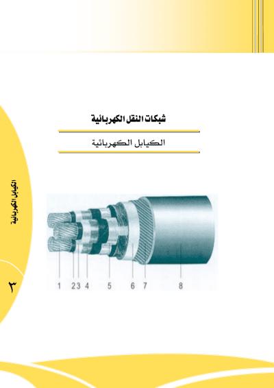 كابلات الجهد المتوسط pdf