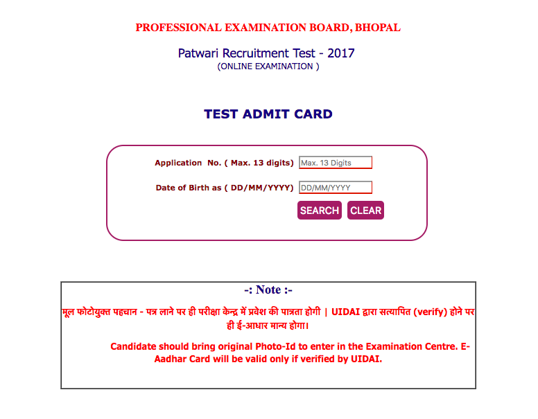 Mp Patwari Admit Card 2017 Released Download Here