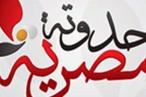 تردد قناة حدوتة مصرية