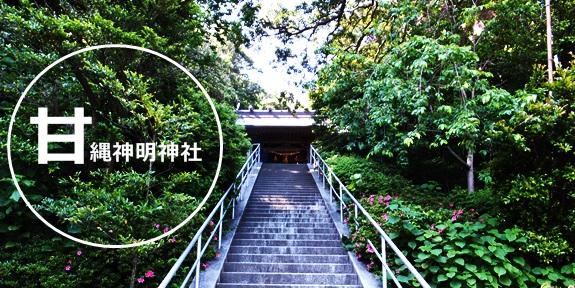 鎌倉遺構探索: 甘縄神明神社