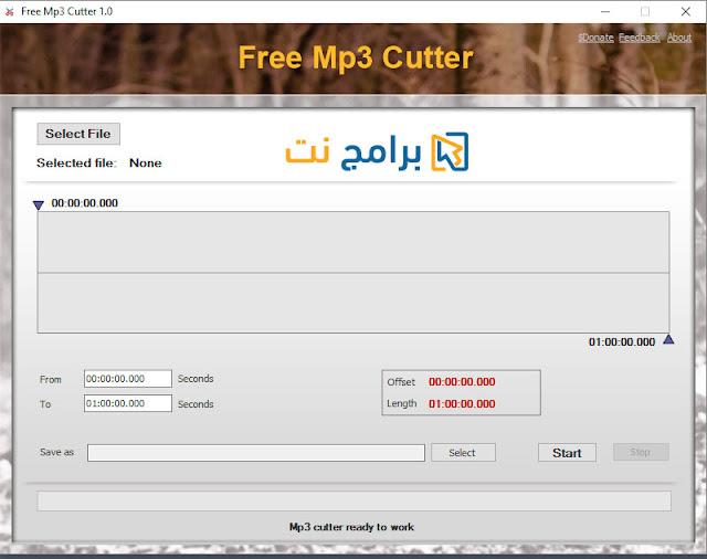 تحميل برنامج قص الاغاني مجانا للكمبيوتر Free Mp3 Cutter 1.0