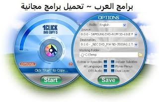 تنزيل برنامج 1Click DVD Copy لنسخ افلام الدي في دي على الكمبيوتر