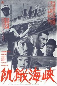 Watch A Fugitive from the Past Online Free in HD