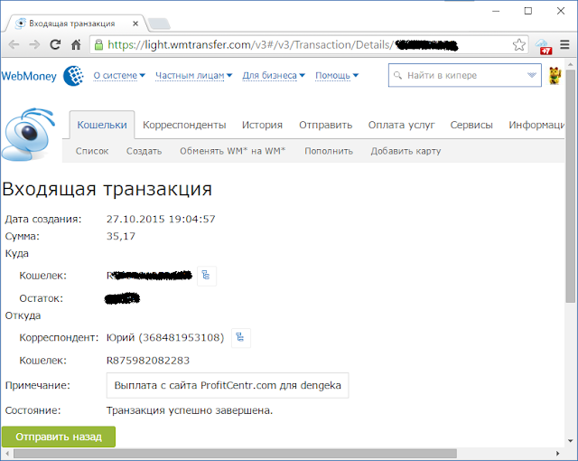 ProfitCentr - выплата  на WebMoney от 27.10.2015 года