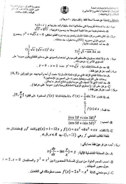 اسئلة امتحان الرياضيات للصف السادس العلمي الأحيائي والتطبيقي في نينوى 2017 الدور الأول
