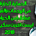 تحميل وتثبيت حماية الروبوت الشهير إسيت إنترنت سكيورتي 11 اخر اصدار 2017 كامل