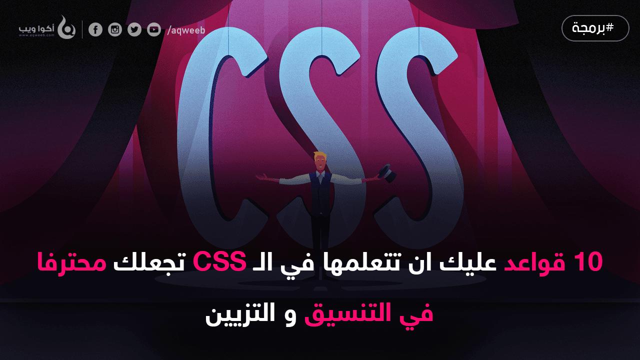 10 قواعد عليك ان تتعلمها في الـ CSS تجعلك محترفا في التنسيق