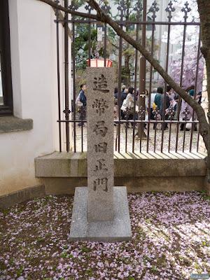 造幣局旧正門標石