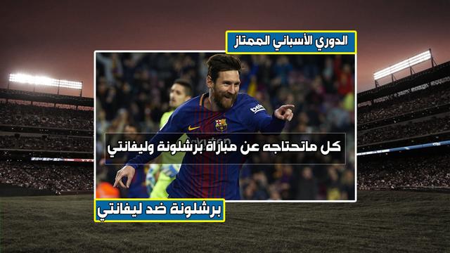 موعد مباراة برشلونة وليفانتي 27-04-2019 والقناة الناقلة