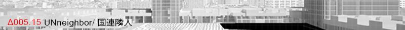 Δ005.15 UΝneighbor/ 国連隣人