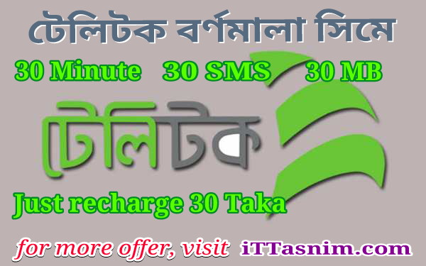 Teletalk bundle offer 2019 | 30 Minute, 30 SMS, 30 MB at 30 Taka
