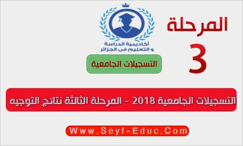 التسجيلات الجامعية 2018 - المرحلة الثالثة نتائج التوجيه والطعون