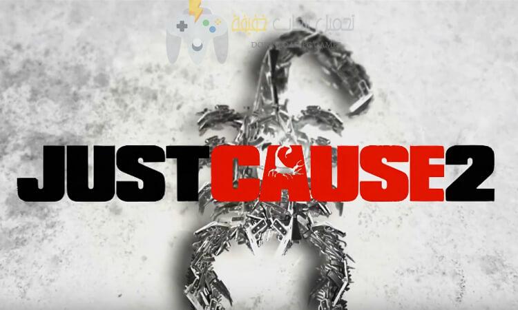 تحميل لعبة Just Cause 2 برابط مباشر من ميديا فاير مجانا