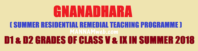 GNANADHARA-Summer  Residential  Remedial Teaching  programme  to 01  &  02  Graders of class V &  IX in summer  2018