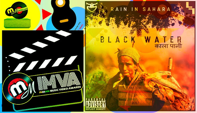IMVA-17 Gold Medal - Black Water by Rain in Sahara