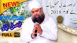 Muhammad Owais Raza Qadri | Latest Full HD Mehfil e Milad 2018 Jhang Road at Faisalabad