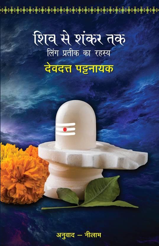 Nitya Karma Pooja Prakash Hindi Pdf
