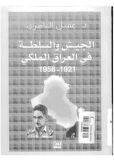 الجيش والسلطة في العراق الملكي لعقيل الناصري ( 1921 - 1958 م ) - عقيل الناصري