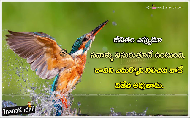 best Telugu Success Quotes with hd wallpapers, Latest Telugu Success Tips in Telugu