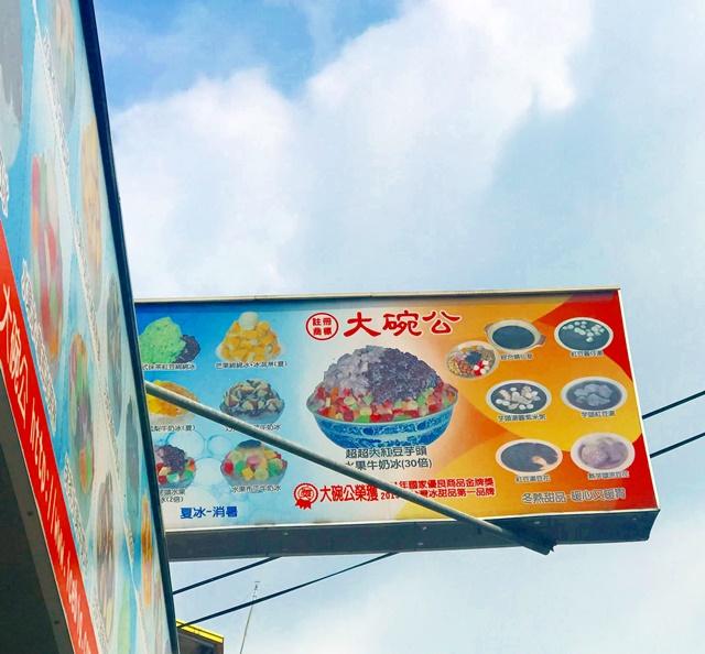 大碗公剉冰(卓蘭店)~苗栗卓蘭冰品