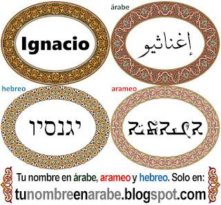 Nombre de Ignacio en hebreo para tatuajes