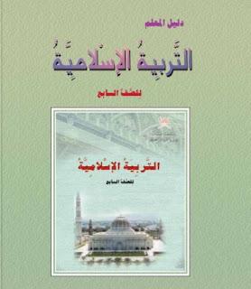 كتاب دليل المعلم لمادة التربية الاسلامية للصف السابع