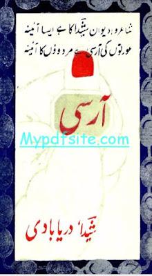 Aarsi By shaida daryabadi