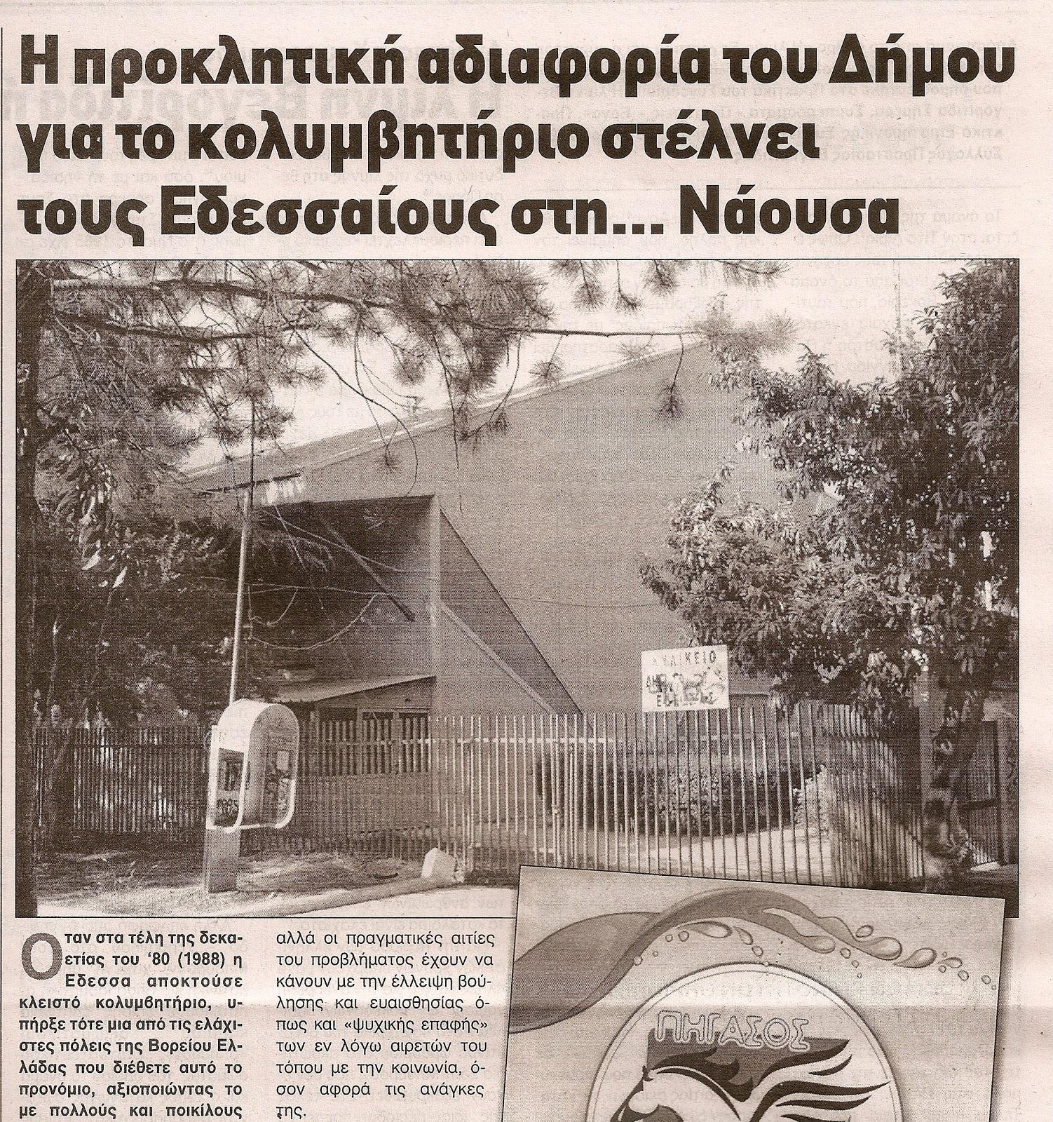 Η προκλητική αδιαφορία του Δήμου Έδεσσας για το κολυμβητήριο στέλνει τους Εδεσσαίους στη... Νάουσα