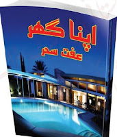 Apna Ghar Novel by Iffat Sehar Tahir