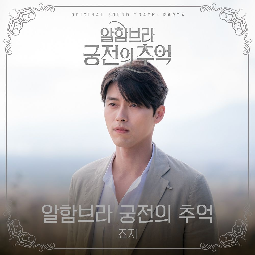 download memories of the alhambra sub indo hd