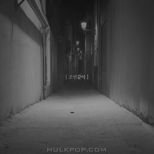 Jimmi – 조연같이 – Single