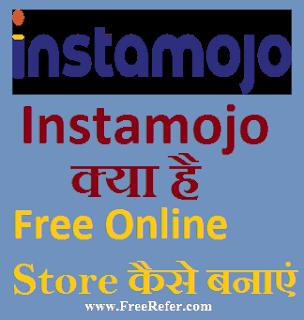 instamojo kya hai and free me instamojo online store kaise banaye