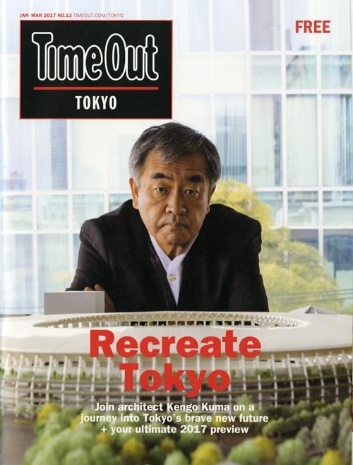 TimeOut TOKYO NO.13