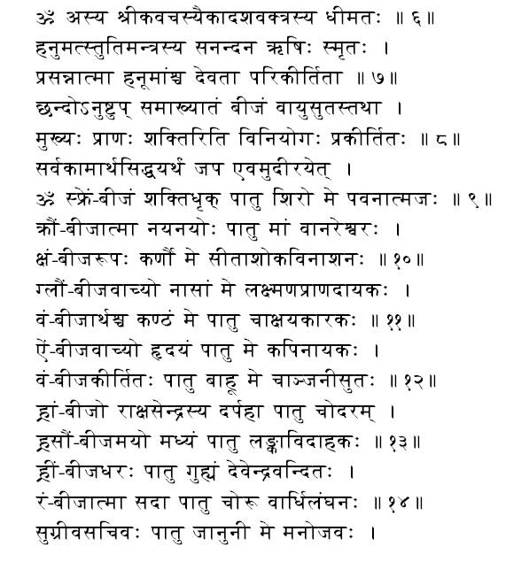 Mantra Science: Ekadashmukh Hanuman Kavacham