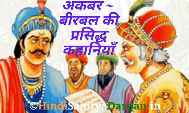 Famous Akbar-Birbal Stories In Hindi,अकबर-बीरबल की प्रसिद्ध कहानियाँ