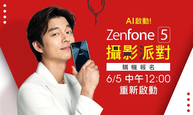 孔劉 ZenFone 5 6月24日 攝影派對 得獎名單公開