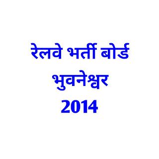 Quiz No. - 143 | RRB Bhubaneswar Exam 2014 में पूछे गए प्रश्न।