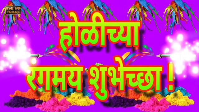 Happy Holi Images Marathi- Download Free Marathi Image